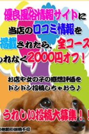 口コミ2000円割引